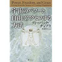 宇宙のパワーと自由にアクセスする方法