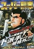 スーパー刑事ワイドSP (Gコミックス)