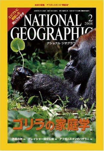 NATIONAL GEOGRAPHIC (ナショナル ジオグラフィック) 日本版 2008年 02月号 [雑誌]の詳細を見る