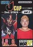 プロレス名勝負シリーズ vol.20 SUPER J-CUP ~2nd. STAGE~ PART.2 [DVD]