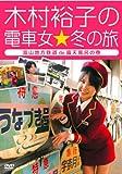 木村裕子の電車女☆冬の旅~富山地方鉄道de露天風呂の巻~[DVD]