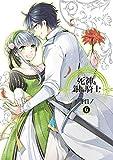 死神と銀の騎士 6巻 (デジタル版Gファンタジーコミックス)