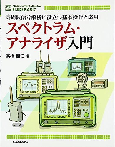 スペクトラム・アナライザ入門―高周波信号解析に役立つ基本操作と応用 (MC BASIC)の詳細を見る