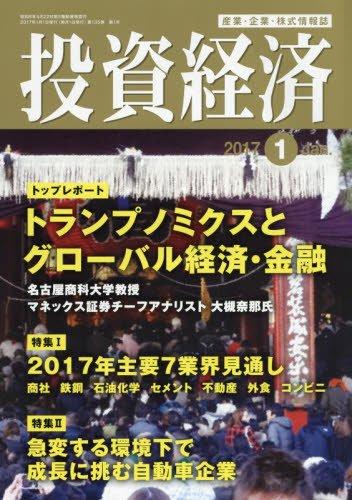 投資経済 2017年 01 月号 [雑誌]の詳細を見る