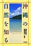 沖縄の自然を知る