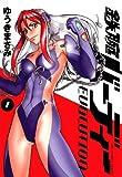 鉄腕バーディー EVOLUTION(1) 鉄腕バーディーEVOLUTION (ビッグコミックス)