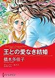 王との愛なき結婚 王宮のスキャンダル (ハーレクインコミックス)