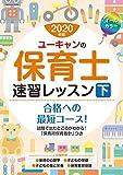 2020年版 ユーキャンの保育士 速習レッスン(下)【オールカラー】 (ユーキャンの資格試験シリーズ)