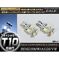 キャンセラー内蔵 2個 T10 3chip 5050SMD×6連 輸入車 LEDバルブ