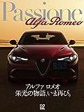 Passione Alfa Romeo (CG MOOK)