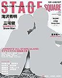 ステージスクエア vol.25 (HINODE MOOK) -