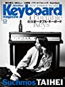 Keyboard magazine (キーボード マガジン) 2019年7月号 SUMMER (CD付) 雑誌