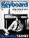 Keyboard magazine (キーボード マガジン) 2019年7月号 SUMMER  (CD付)