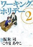 ワーキング・ホリデー(2) (BLADE COMICS)