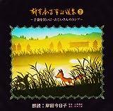 児童文学朗読CD集 新美南吉童話選集(2)