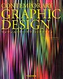 コンテンポラリー・グラフィックデザイン