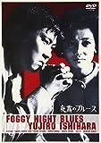 夜霧のブルース[DVD]