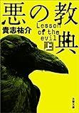 悪の教典(上) (文春文庫)[Kindle版]
