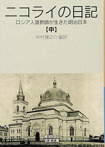 ニコライの日記(中)――ロシア人宣教師が生きた明治日本 (岩波文庫)の詳細を見る