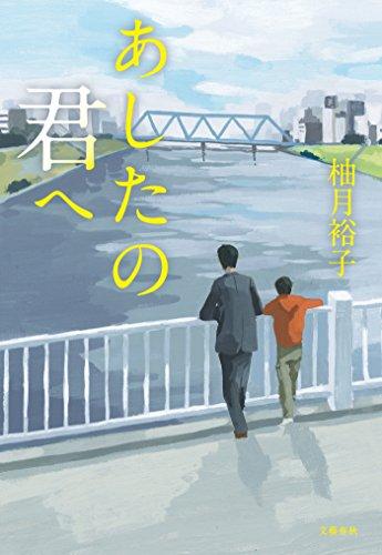 あしたの君へ (文春e-book)