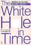 ホワイトホール・イン・タイム―進化の意味と人間の未来