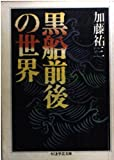 黒船前後の世界 (ちくま学芸文庫)