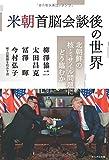 米朝首脳会談後の世界