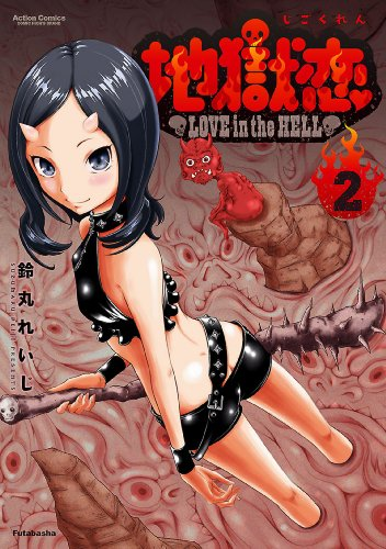 地獄恋 LOVE in the HELL : 2 (アクションコミックス)の詳細を見る