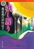 妖し語り    備前風呂屋怪談2 (角川ホラー文庫) 画像