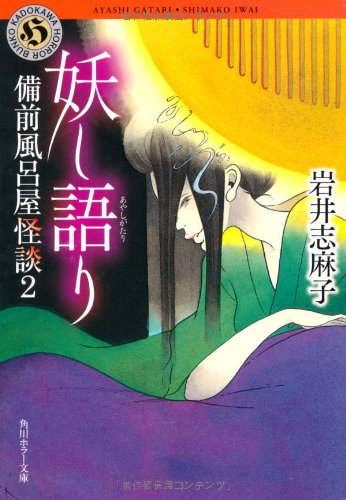 妖し語り    備前風呂屋怪談2 (角川ホラー文庫)の詳細を見る