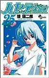 ハヤテのごとく! 25 (少年サンデーコミックス)