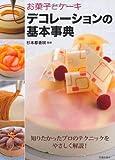 お菓子とケーキデコレーションの基本事典-知りたかったプロのテクニックをやさしく解説! 画像