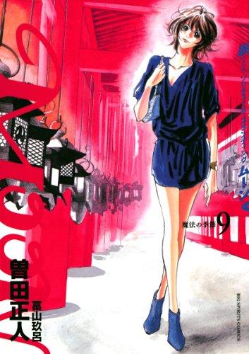 MOON -昴 Solitude standing-(9) (ビッグコミックス)