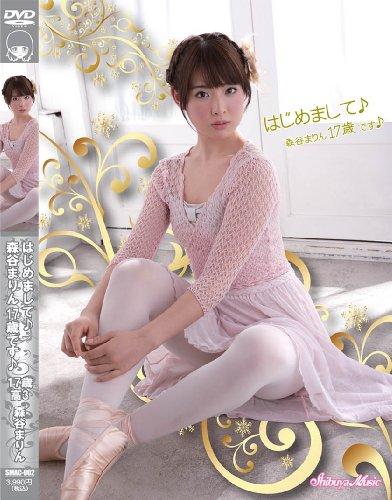 はじめまして♪森谷まりん 17歳 です♪(SMAC-002) [DVD]