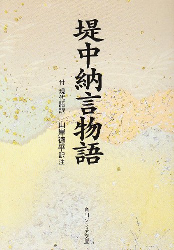 堤中納言物語―付現代語訳 (角川文庫ソフィア)の詳細を見る