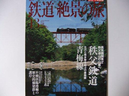 週刊 鉄道 絶景の旅 No.13  秩父鉄道 青梅線