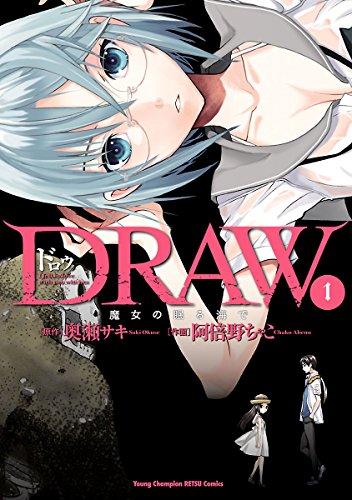 DRAW 魔女の眠る海で 1 (ヤングチャンピオン烈コミックス)