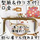 【INAZUMA】 手作りがま口用 シンプルな角型口金 12cm幅 型紙付 BK-1271#AG(アンティークゴールド)