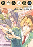 ヒカルの碁 完全版 コミック 1-20巻セット (愛蔵版コミックス)