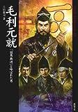 毛利元就 「猛悪無道」と呼ばれた男 (Truth In History 22) [単行本(ソフトカバー)] / 吉田 龍司 (著); 新紀元社 (刊)