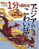 アジアの笑い話・こわい話 4 1分で読めるアジアのこわい話