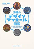 沖縄のデザインマンホール図鑑 画像