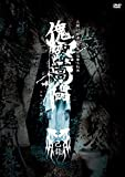 47都道府県単独巡業「傀露蒿儡」ドキュメント盤【初回限定盤】 [DVD]