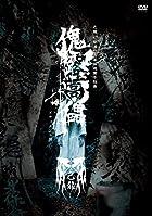 47都道府県単独巡業「傀露蒿儡」ドキュメント盤【初回限定盤】 [DVD](通常1~2か月以内に発送)