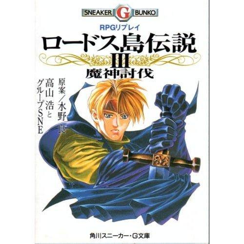 ロードス島伝説〈3〉魔神討伐―RPGリプレイ (角川スニーカー・G文庫)の詳細を見る
