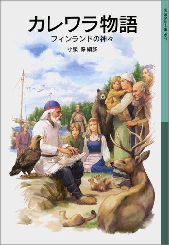 カレワラ物語―フィンランドの神々 (岩波少年文庫 587)の詳細を見る