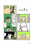 猫ピッチャー1 画像