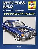メルセデス・ベンツW124シリーズ1986‐1993 メンテナンス&リペア・マニュアル(ヘインズ日本語版)