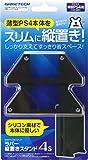 薄型PS4 (CUH-2000シリーズ) 用縦置きスタンド『ラバー縦置きスタンド4S』