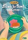 ポニョはこうして生まれた。 ~宮崎駿の思考過程~ [DVD]